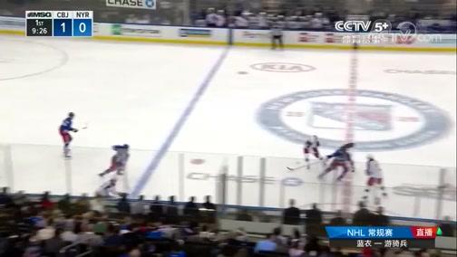 [NHL]常规赛:哥伦布斯蓝衣VS纽约游骑兵 第一节