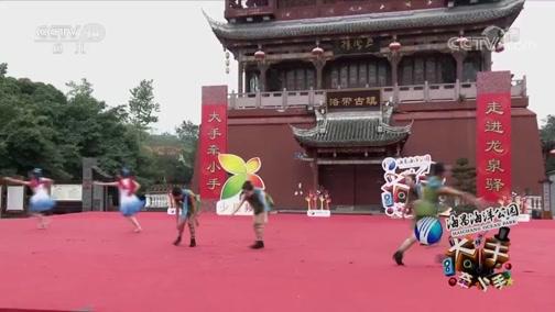 [大手牵小手]舞蹈《我的祖国》 表演:四川省成都市龙泉驿区第七中学校