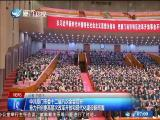 两岸新新闻 2018.12.28 - 厦门卫视 00:29:03