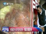 两岸共同新闻(周末版) 2018.12.29 - 厦门卫视 00:59:11