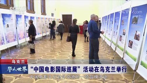 """乌克兰 """"中国电影国际巡展""""活动在乌克兰举行 华人世界 2018.12.31 - 中央电视台 00:00:42"""