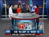 """你是""""懒人消费""""的""""骨灰粉""""吗? TV透 2018.12.31 - 厦门电视台 00:24:49"""