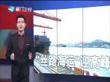 新闻斗阵讲 2019.1.2 -厦门电视台 00:24:57