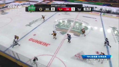 [NHL]常规赛:波士顿棕熊VS芝加哥黑鹰 第一节