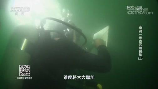 《探索发现》 南澳一号古沉船探秘(上) 00:38:53