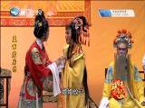 孟丽君后传(3) 斗阵来看戏 2019.01.03 - 厦门卫视 00:48:34