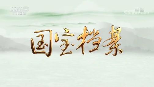 永恒记忆——志同道合的青春 国宝档案 2019.01.03 - 中央电视台 00:13:26