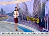 午间新闻广场 2019.1.3 - 厦门电视台 00:20:47