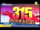 炫彩生活(房产财经版) 2019.01.02 - 厦门电视台 00:10:42