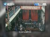 时代楷模 孔繁森 两岸秘密档案 2019.01.03 - 厦门卫视 00:41:17