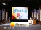 出现便血莫大意 名医大讲堂 2019.01.03 - 厦门电视台 00:29:07
