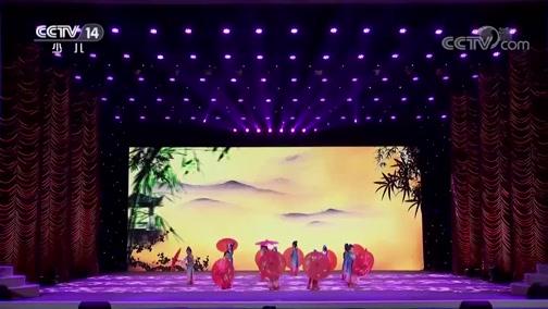 [大手牵小手]舞蹈《春晓》 表演:空降兵部队医院幼儿园