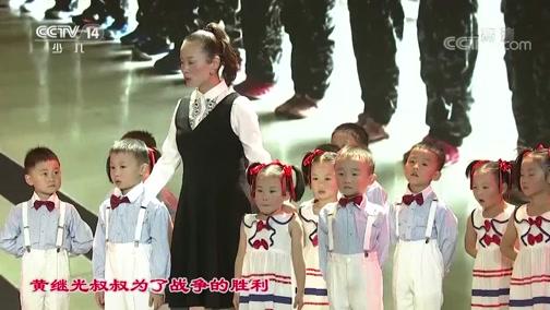 [大手牵小手]情景表演《黄继光在我心中》 表演:空降兵部队某旅幼儿园