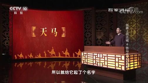 丝路上的古城 6 铁马金戈话武威 百家讲坛 2019.01.06 - 中央电视台 00:38:48