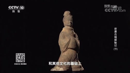 《探索发现》宕渠古城探秘记(下) 00:38:48