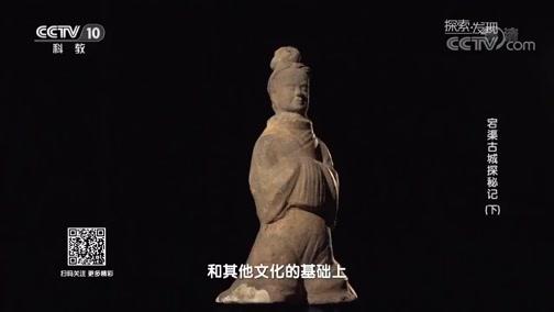 《探索发现》宕渠古城探秘记(下) 00:38:48
