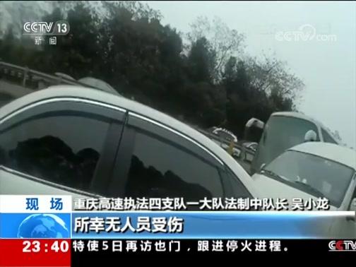 [24小时]重庆_男子高速公路疲劳驾驶_致3车追尾