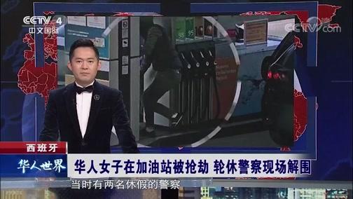 华人女子在加油站被抢劫 轮休警察现场解围 华人世界 2019.01.07 - 中央电视台 00:00:55