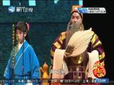 罗通扫北(4) 斗阵来看戏 2019.01.08 - 厦门卫视 00:48:55
