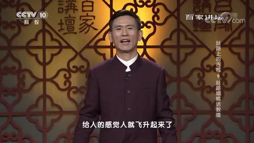 《百家讲坛》 20190109 丝路上的古城 9 丝路咽喉话敦煌