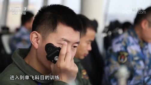 """《军旅人生》 20190109 曹先建:""""刀尖起舞""""搏海天"""