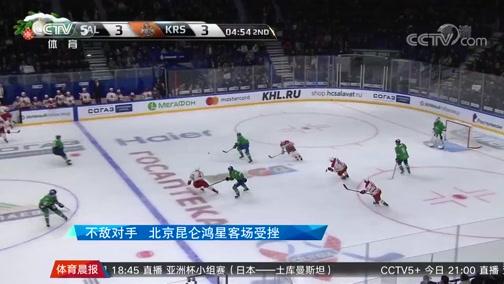 [冰雪]不敌对手 北京昆仑鸿星客场遭遇挫折
