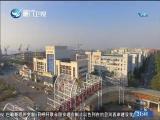 两岸新新闻 2019.01.09 - 厦门卫视 00:27:34
