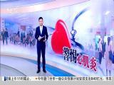 午间新闻广场 2019.1.10 - 厦门电视台 00:21:21