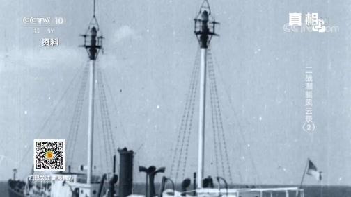 《真相》 20190110 二战潜艇风云录(2)