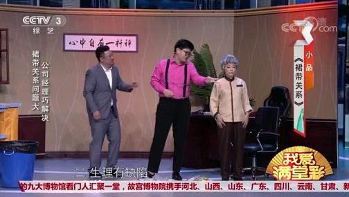 《裙带关系》贾冰 孙欣博 余钦南 李欢欢 刘薇