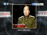 虎胆霸王54军 两岸秘密档案 2019.1.11 - 厦门卫视 00:40:46