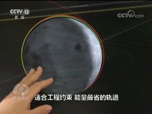 《焦点访谈》 20190111 走出月球背面第一步