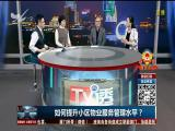 思明政协讲谈:如何提升小区物业服务管理水平? TV透 2019.1.11 - 厦门电视台 00:24:43