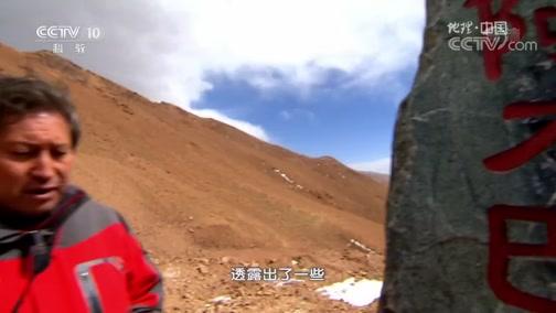 """自然胜景·昆仑山中的""""无人谷""""(上) 00:23:02"""