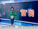特区新闻广场 2019.1.11 - 厦门电视台 00:22:30