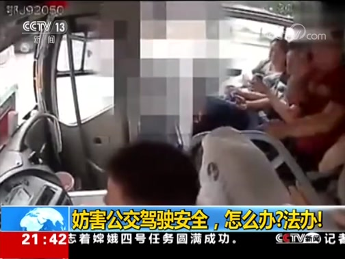 妨害公交驾驶安全,怎么办?法办!