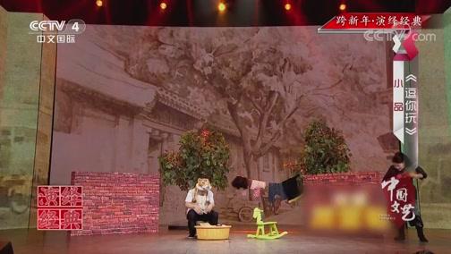 《中国文艺》跨新年·演绎经典 00:27:24