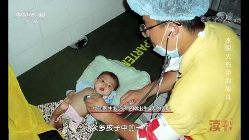 [读书]张晓东 王一媛:《国际救援传奇》