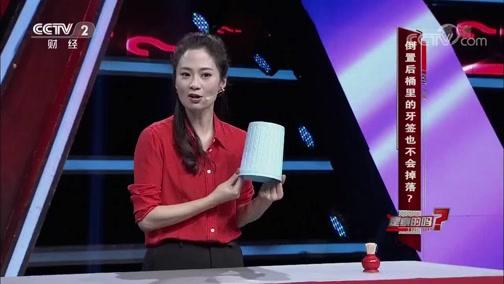 倒置后桶里的牙签也不会掉落 是真的吗 2019.01.12 - 中央电视台 00:11:00