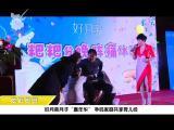 炫彩生活(美食汽车版) 2019.01.11 - 厦门电视台 00:13:46