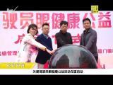 炫彩生活(美食汽车版)2019.01.12 - 厦门电视台 00:14:40