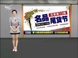 炫彩生活(房产财经版)2019.01.12 - 厦门电视台 00:11:12