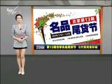 炫彩生活(房产财经版) 2019.01.13 - 厦门电视台 00:12:34