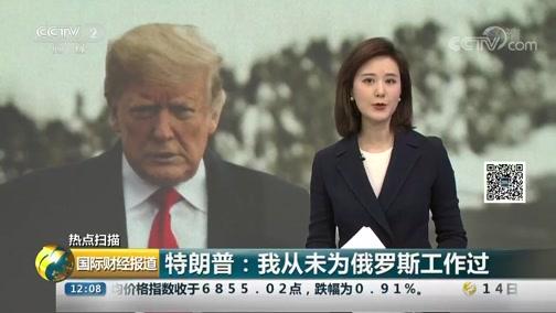 《国际财经报道》 20190115