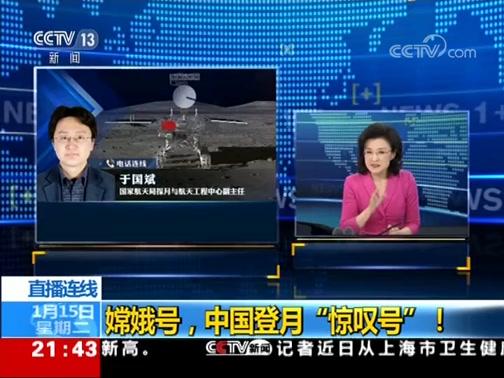 """嫦娥号,中国登月""""惊叹号""""!"""