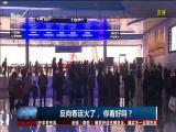 反向春运火了,你看好吗? TV透 2019.1.15 - 厦门电视台 00:24:57