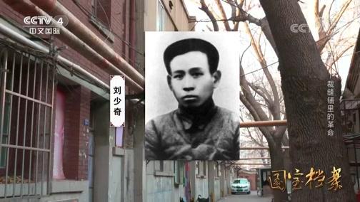 津门故事——裁缝铺里的革命 国宝档案 2019.01.16 - 中央电视台 00:13:28