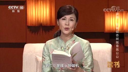 《读书》 20190116 中国医学论坛报社 《死亡如此多情:百位临床医生口述的临终事件》 凌锋 那棵银杏树就是我公公