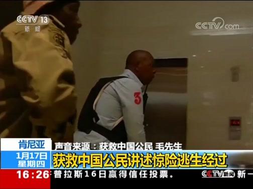 [新闻直播间]肯尼亚内罗毕一酒店遭袭 获救中国公民讲述惊险逃生经过
