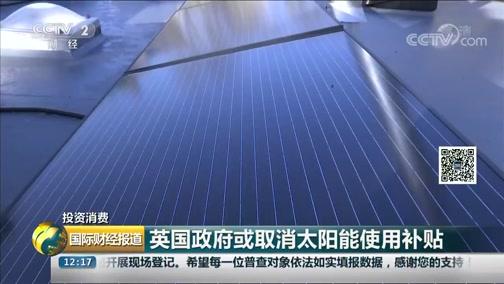 [国际财经报道]投资消费 英国政府或取消太阳能使用补贴
